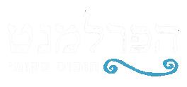 חומוס הפלרמנט לוגו